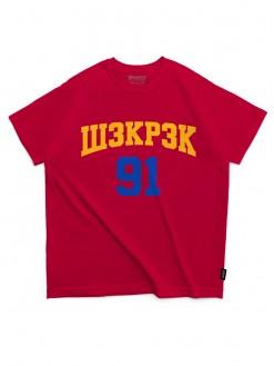 Streetball 91, unisex t-shirt