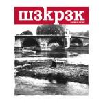 Under the Bridge, unisex t-shirt
